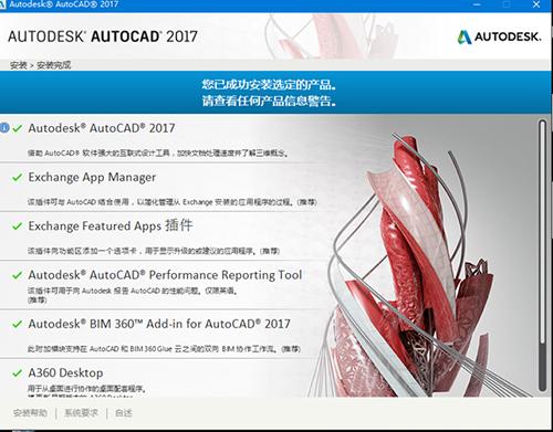 AutoCAD2017