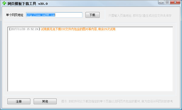 网页模板下载工具