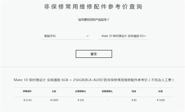 华为Mate10保时捷版