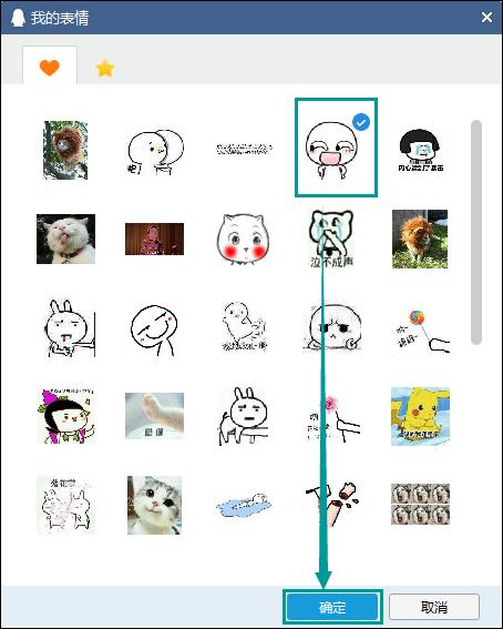 qq涂鸦表情包_怎么给QQ表情包添字?QQ表情包添加文字方法_腾讯QQ_下载之家