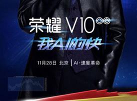 华为荣耀V10发布会直播在哪看?荣耀V10发布会直播视频一览