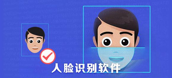 iphonex领衔人脸识别!那些好用的人脸识别软件