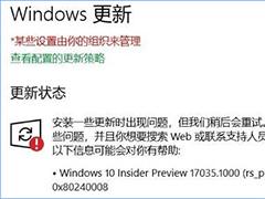 "Win10安装更新报错""0x80240008""的解决方案"