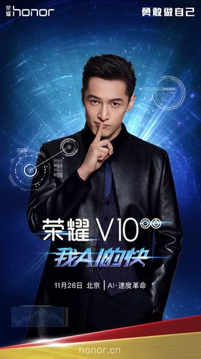 华为荣耀v10海报