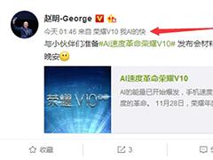 华为荣耀总裁晒出华为荣耀v10最新消息:网友点评亮了