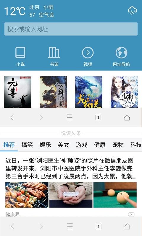 悦读浏览器 V1.0.3.20 for Android安卓版