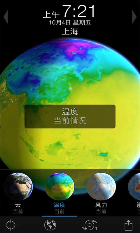 【实时地球卫星地图】卫星地图安卓版1.3下载_系统_之