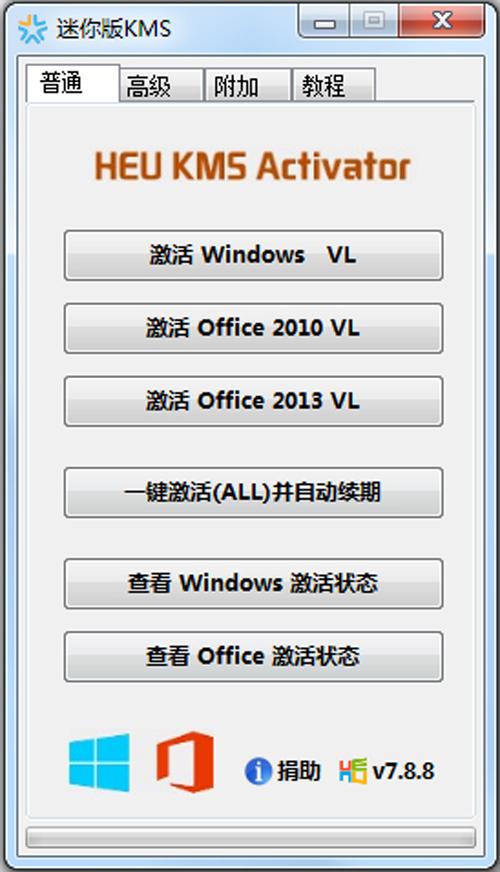HEU KMS Activator(Win8激活工具) V7.8.8 绿色迷你版