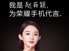 荣耀V10发布会11月28日举行:发布会直播地址分享