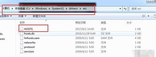 hosts文件