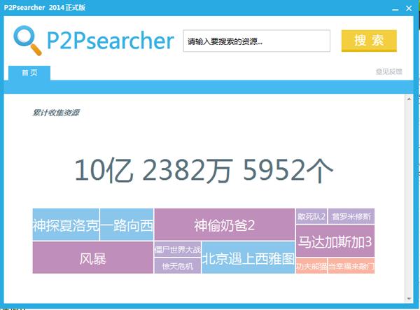 p2psearcher资源搜索器