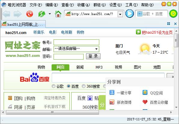 唯优浏览器 V2.6.6 绿色版