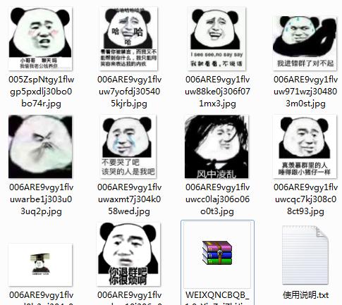 微信群暖场表情_熊猫人表情下载_QQ表情重阳节微信表情动态图片图片