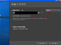最新Photoshop CS5序列号免费分享