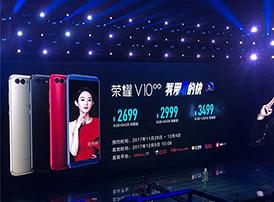 华为荣耀V10正式发布:2699元起