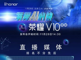 去哪看华为荣耀v10发布会?8大看荣耀v10直播平台分享