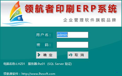 领航者印刷ERP系统