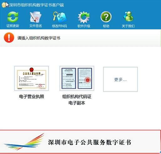 组织机构数字证书证照管家