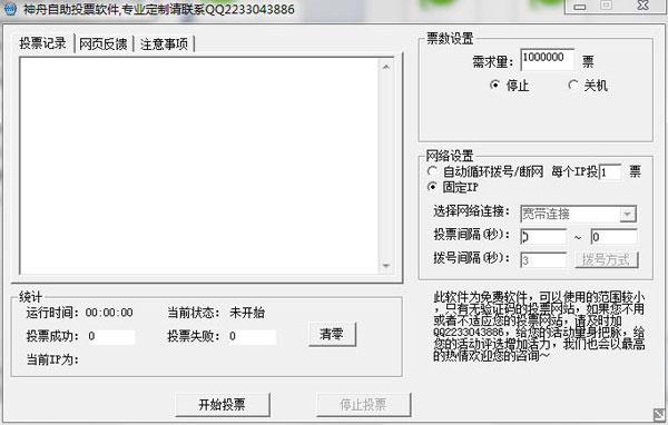 神舟网络投票刷票软件