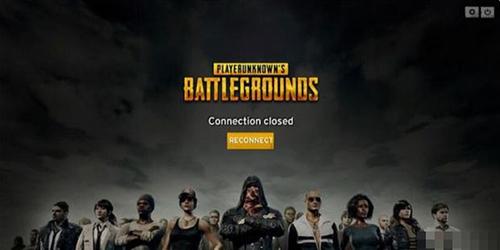 绝地求生connection closed
