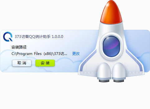 373访客QQ统计助手