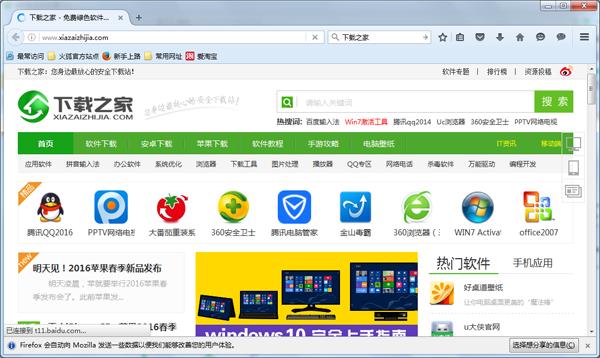 火狐浏览器 V19.0 linux中国版