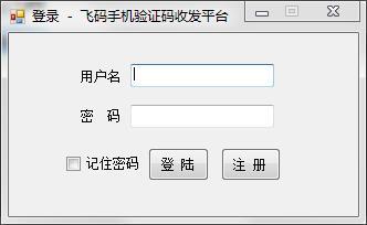 飞码手机验证码收发平台