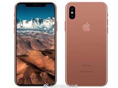 iPhone X腮红金怎么样?iPhone X腮红金什么时候上市?