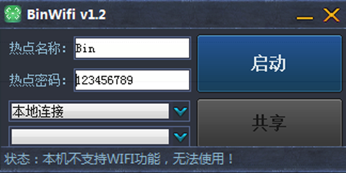 小兵wifi共享器