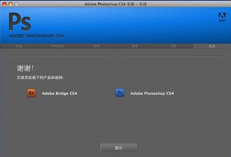 PhotoShop CS4 MAC版11.0 PhotoShop CS4下载 苹果软件 下载之家