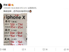 iPhoneX价格跌了吗?iPhoneX最新价格