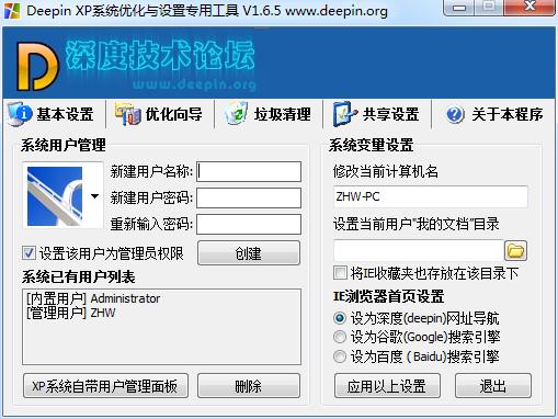 深度xp系统哪个好用_Deepin XP系统优化与设置专用工具绿色版1.6_深度XP系统优化器下载 ...