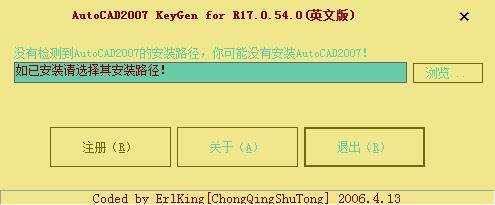 AutoCAD 2007注册机