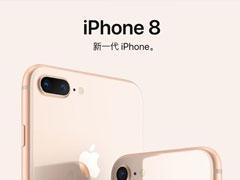 iPhone8现在多少钱?iPhone8最新价格一览