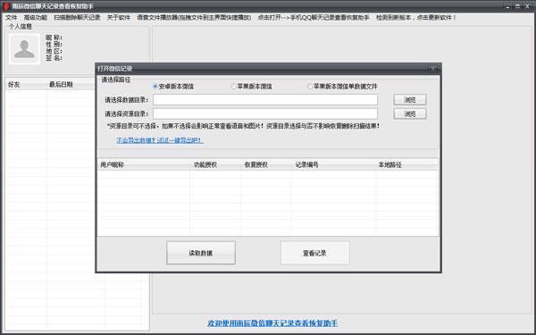 雨辰微信QQ聊天记录查看恢复助手