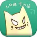 捧腹网 V2.1.7 for iPhone