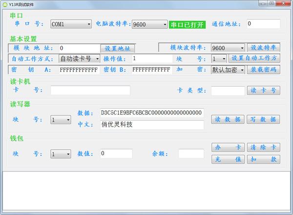 Y13R测试软件