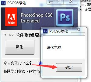 ps cs6破解版下载 图片处理 下载之家