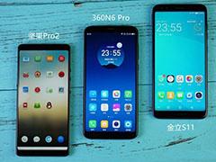 坚果Pro2、360N6 Pro、金立S11全面屏手机区别对比