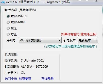 小马OEM 7 NT6通用激活 V1.6 绿色版