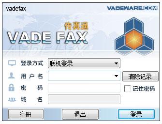 VadeFax传真通