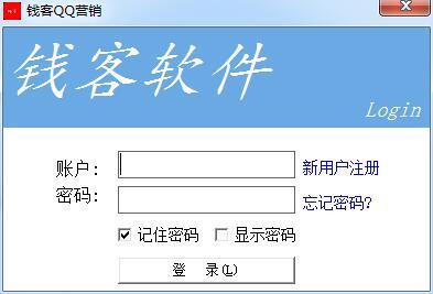 錢客QQ營銷軟件
