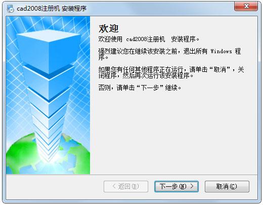 CAD2008注册机V1.0免费安装版10win+上不装怎么2007cad图片