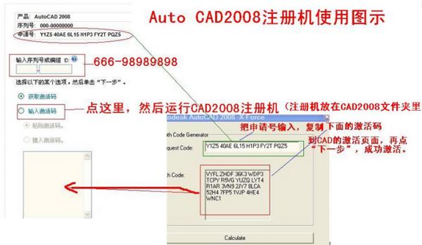 CAD2008注册机 V1.0 免费安装版