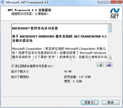 .net framework4.5