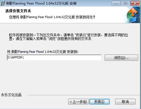 Flaming Pear Flood(PS水波纹倒影插件) V1.64 中文安装版
