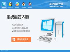 win7系统重装软件哪个好?8款系统重装软件推荐