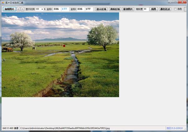 图片区域选择工具