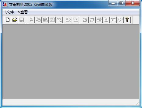 文泰雕刻软件