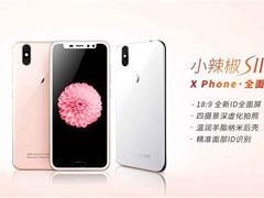 小辣椒S11发布:一张图带你了解国产iPhoneX